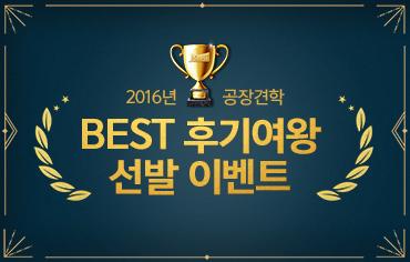 [매일유업] 2016 공장견학 BEST 후기여왕 선발 이벤트