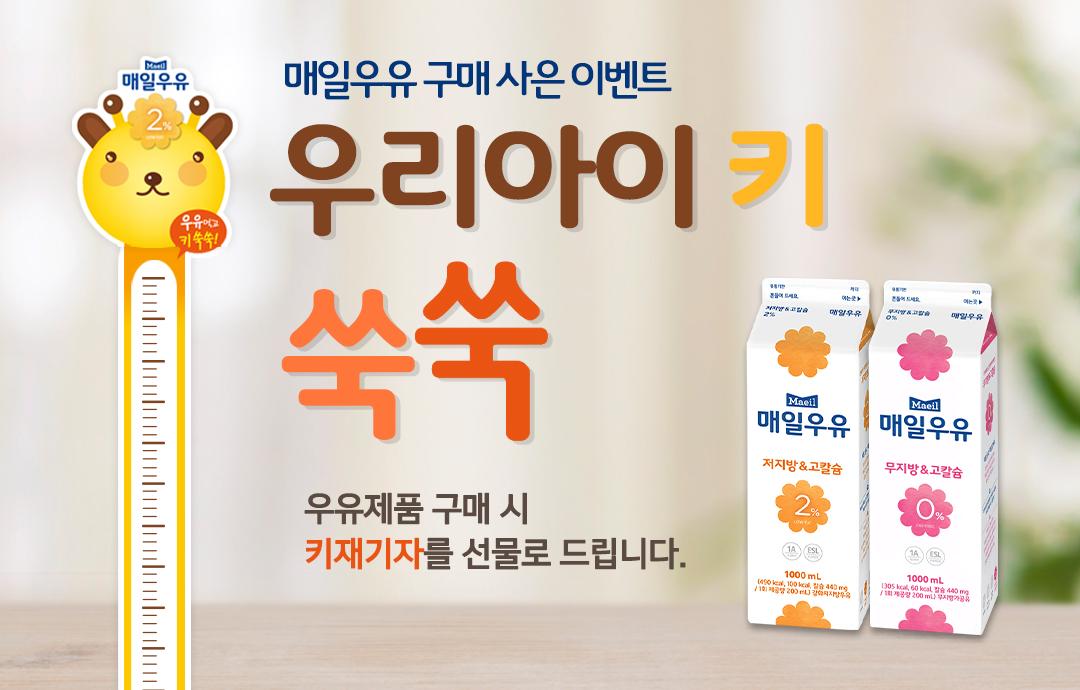 [매일유업] 매일우유 구매사은 이벤트