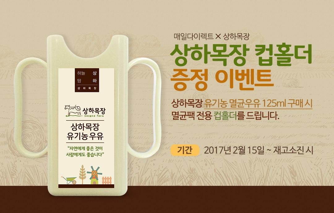 [매일유업] 상하목장 컵홀더 증정 이벤트