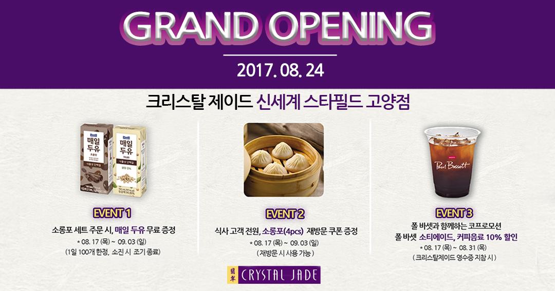 [매장 오픈] 크리스탈제이드 신세계 스타필드 고양점 Open 이벤트