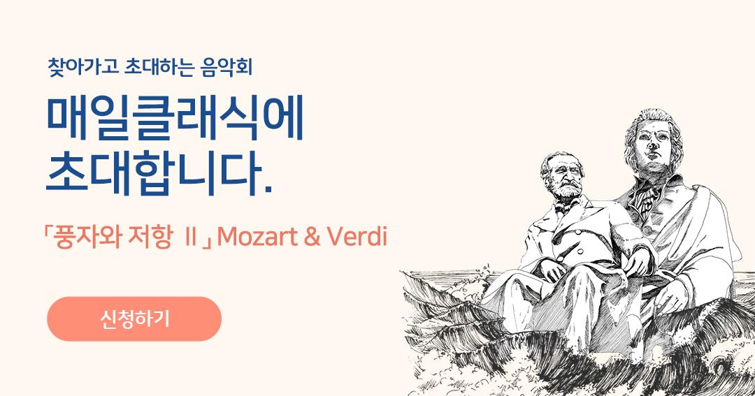 [이벤트] 제27회 매일클래식 초대