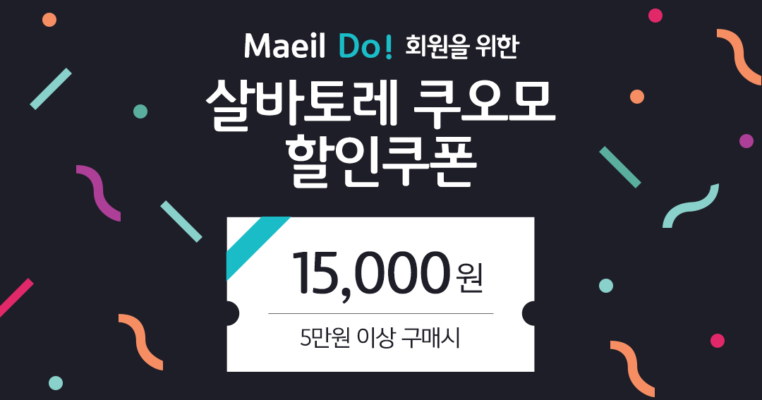 [이벤트] [Maeil Do] 살바토레 쿠오모 할인 혜택!