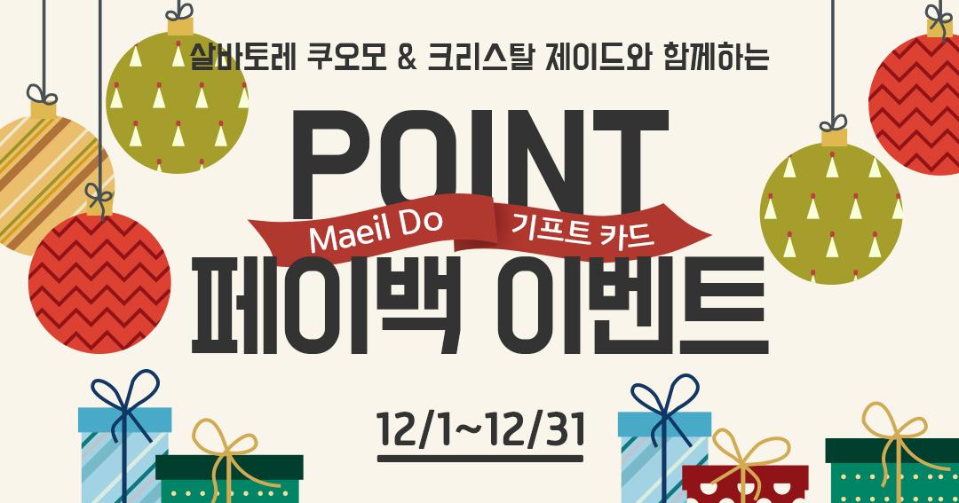 [이벤트] [Maeil Do]12월 기프트카드 페이백 이벤트