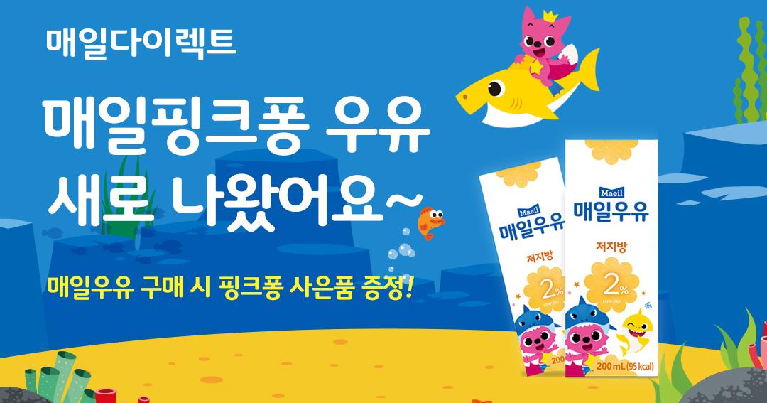 [이벤트] [매일유업] 매일우유 저지방2% X 핑크퐁 에디션 특별기획전