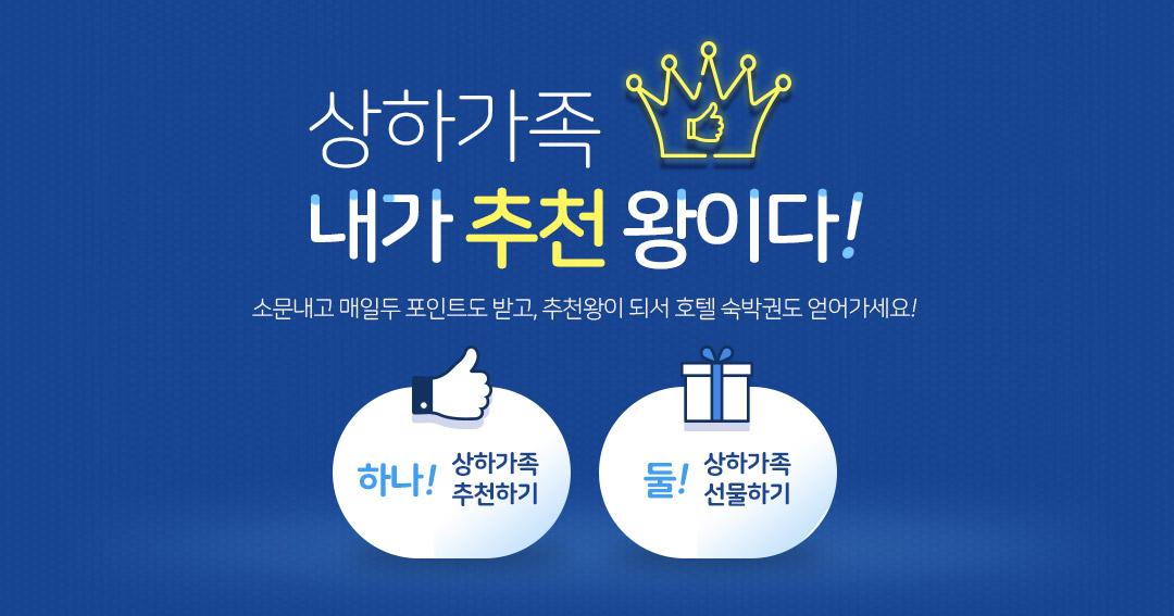 """[이벤트] [상하농원] 상하가족 추천하기 """"내가 왕이다"""""""