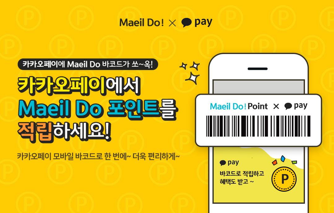 [이벤트] [Maeil Do x 카카오페이] 제휴기념 이벤트