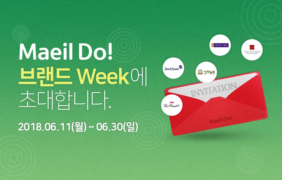 [이벤트] [Maeil Do] 브랜드 Week에 초대합니다.
