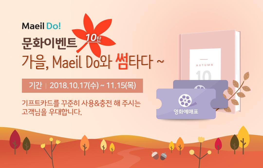 [이벤트] [Maeil Do]와 함께하는 문화이벤트 10탄!