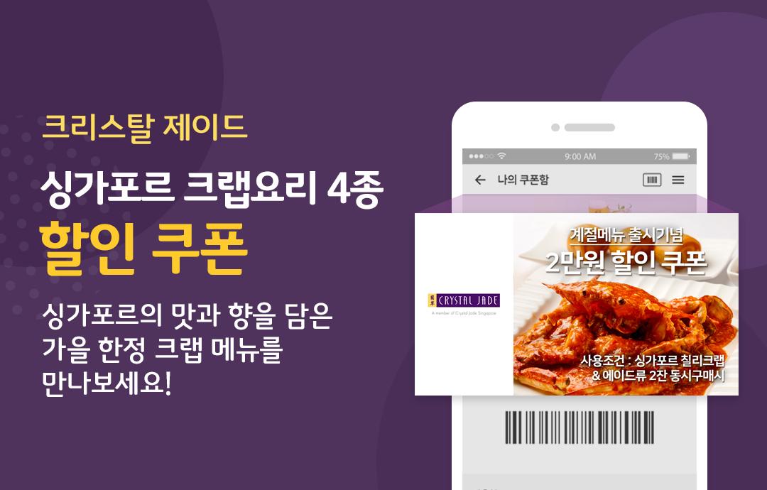 [이벤트] [Maeil Do]크리스탈 제이드 Crab Fiesta 메뉴 할인 이벤트