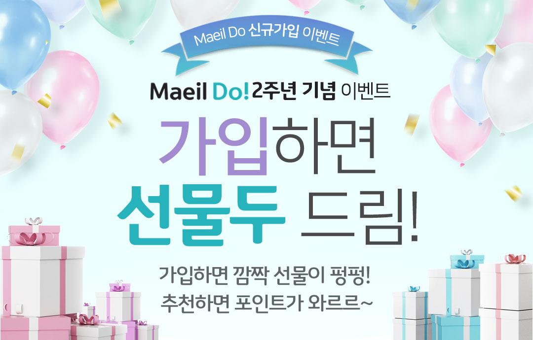 [이벤트] [Maeil Do!] 2주년 기념 이벤트