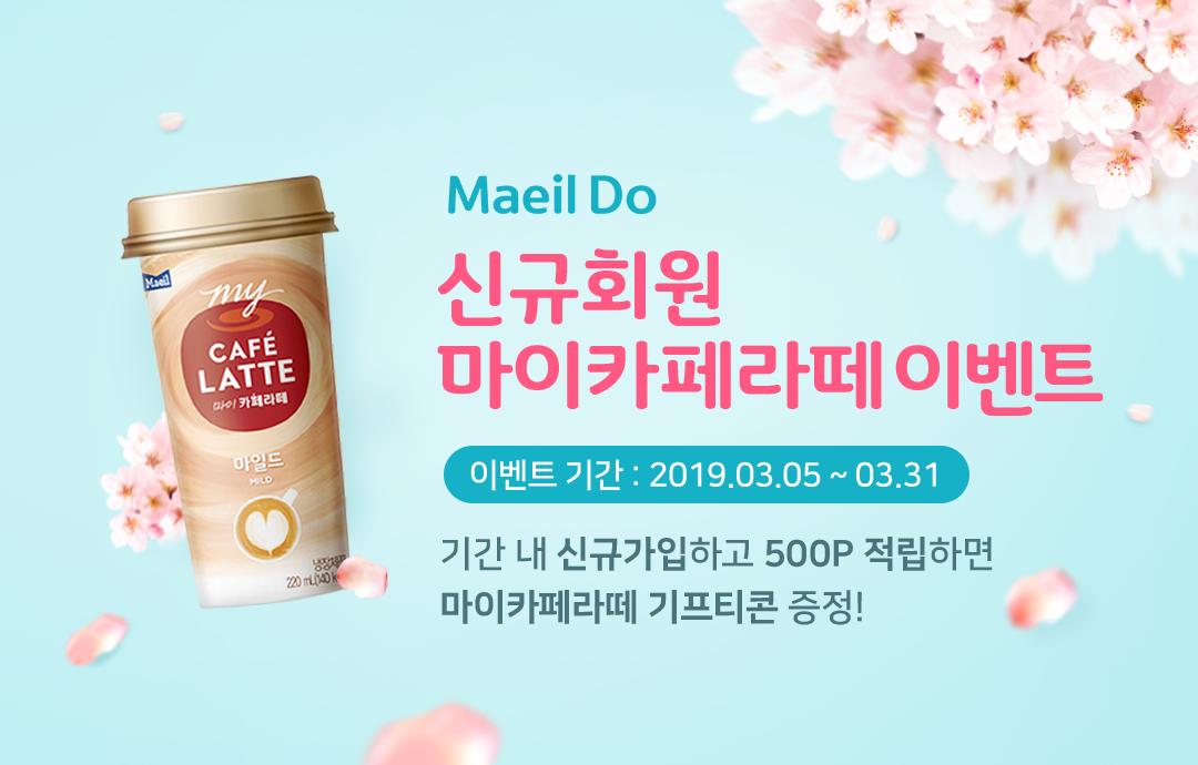 [이벤트] [Maeil Do] 신규회원 마이카페라떼 이벤트