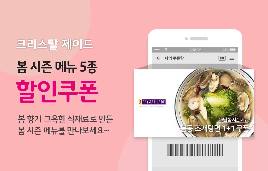 [이벤트] [Maeil Do x Crystal Jade] 봄 계절메뉴 5종 프로모션