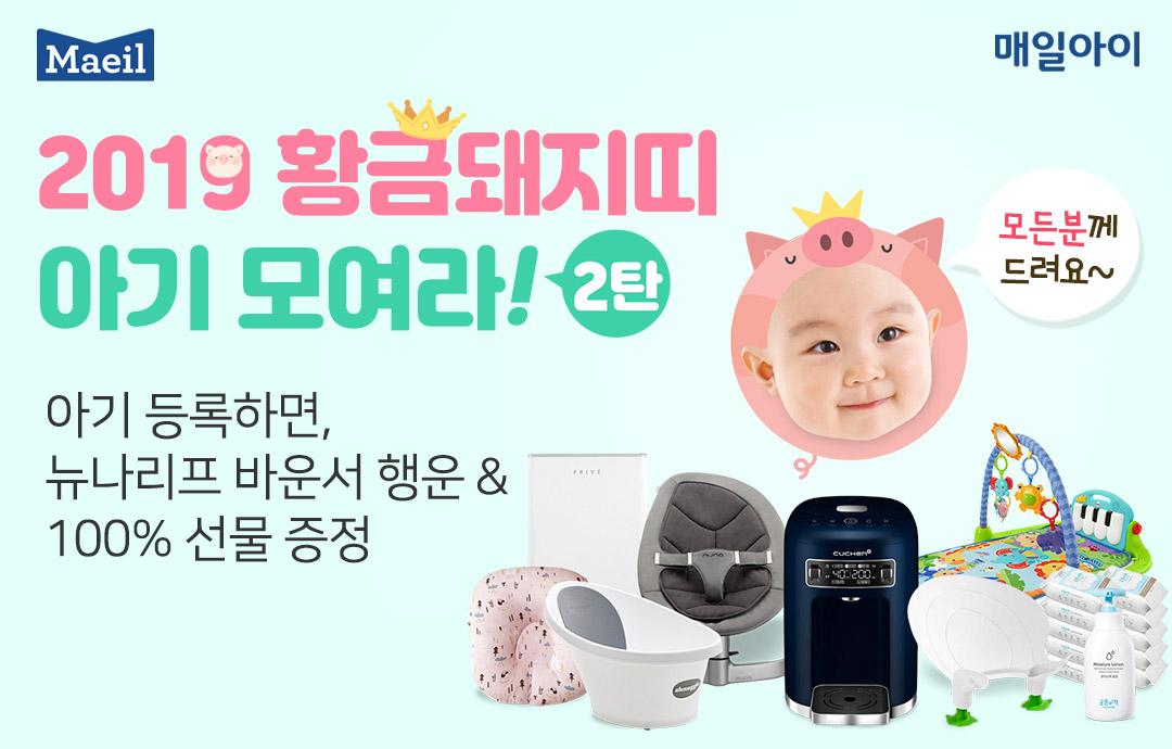 [이벤트] [매일아이] 2019 황금돼지띠 아기 모여라! (2탄)