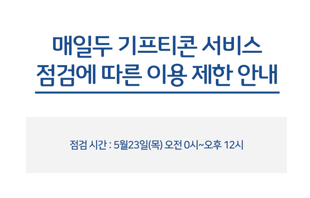 [소식] [Maeil Do] 기프티콘 서비스 이용 제한 안내