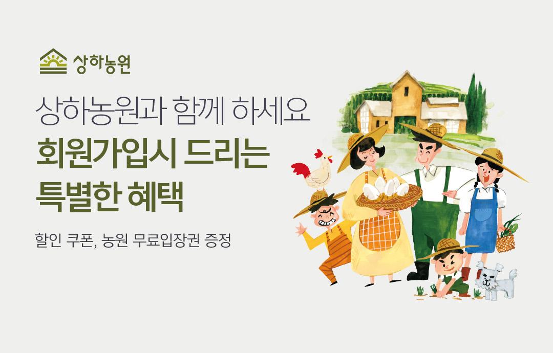 [이벤트] [상하농원]과 함께 하세요~!