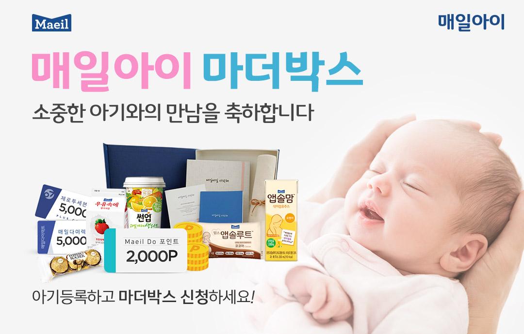 [이벤트] 마더박스 시즌3