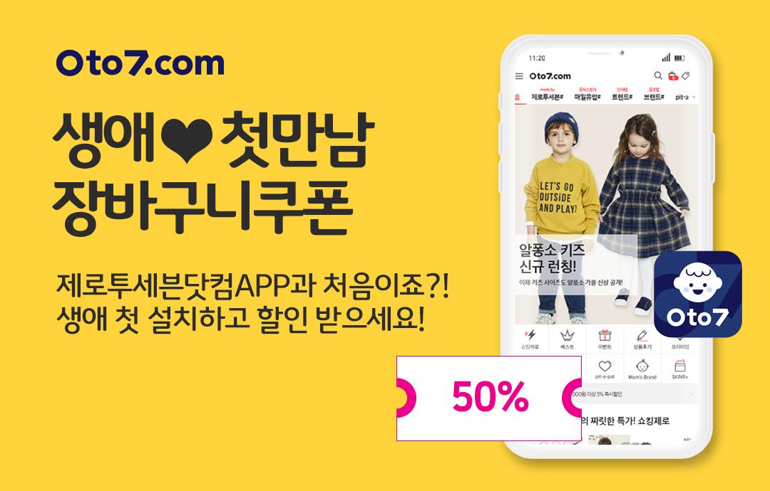 [이벤트] [제로투세븐] 생애 첫 앱설치 반값쿠폰