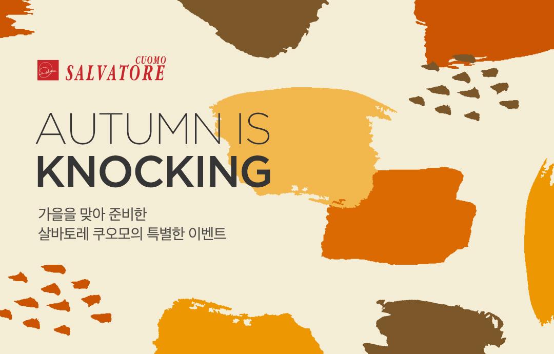 [이벤트] [Maeil Do] 살바토레 Autumn is Knocking 이벤트