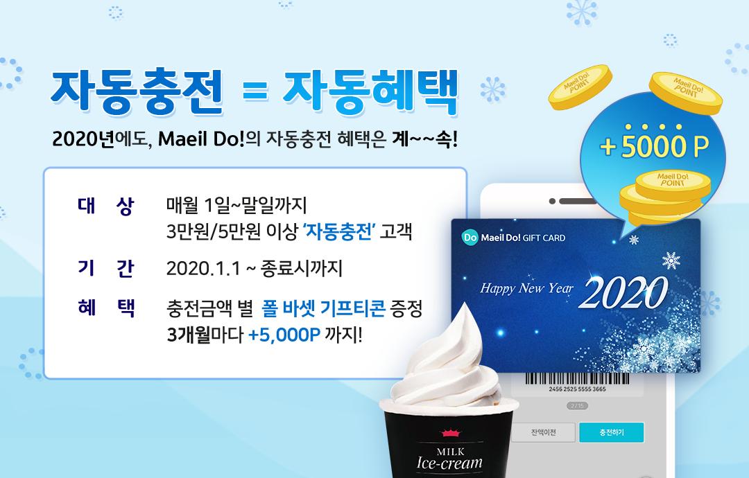 [이벤트] [Maeil Do] 자동충전 하면 폴바셋 아이스크림 FREE!