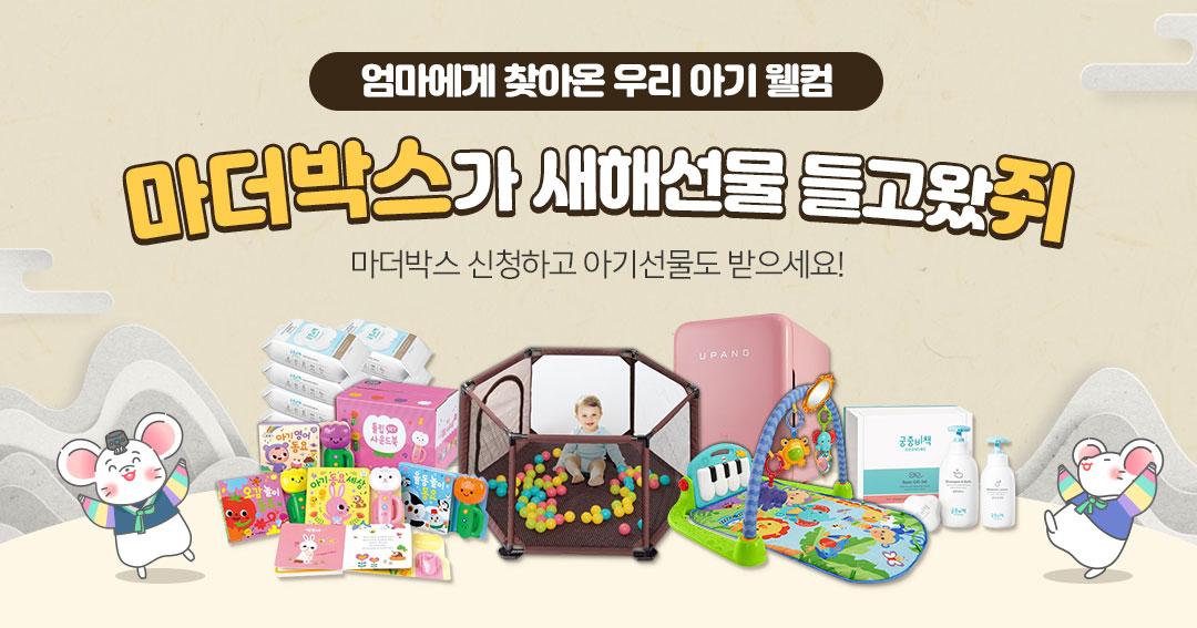 [이벤트] [매일아이]마더박스가 새해선물 들고왔쥐