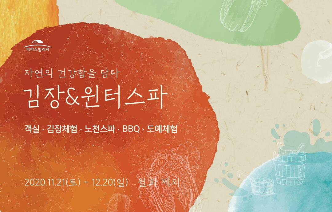 [소식] [상하농원] 2020 김장 & 윈터스파