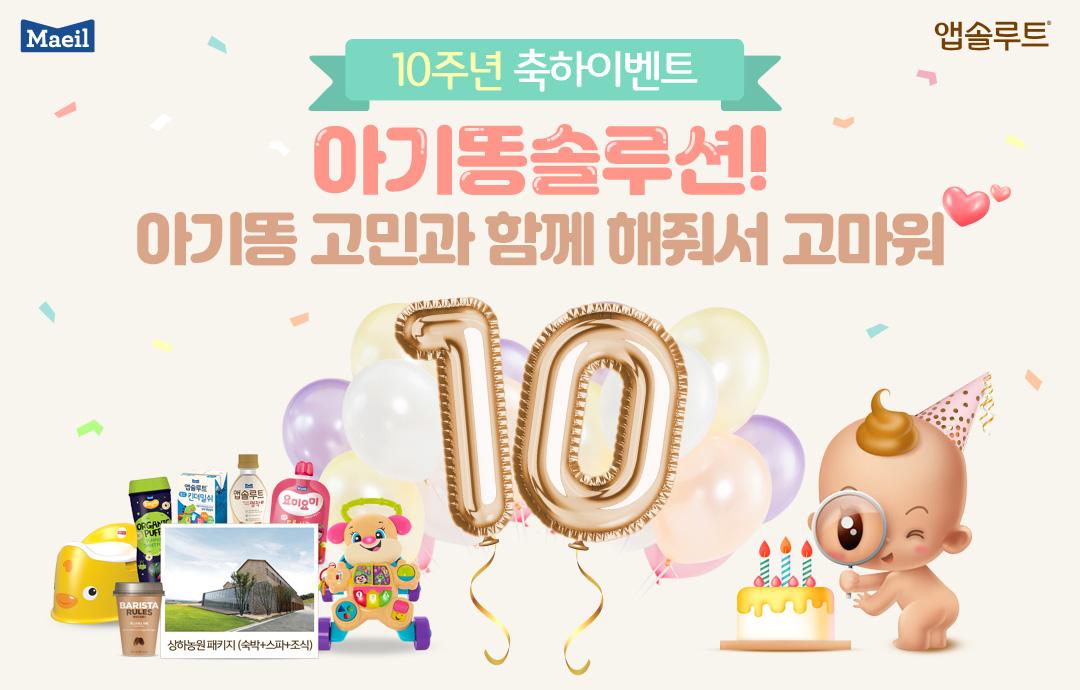 [이벤트] [매일유업]아기똥솔루션 10주년 이벤트