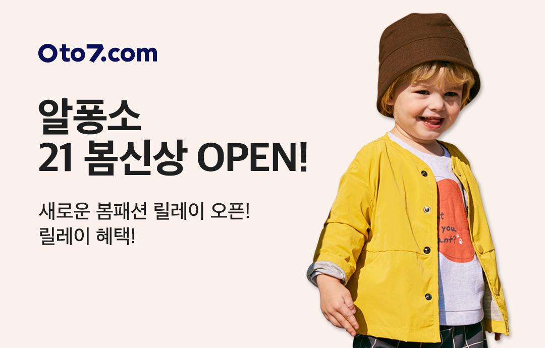 [이벤트] [제로투세븐]알퐁소 21 봄신상 OPEN!