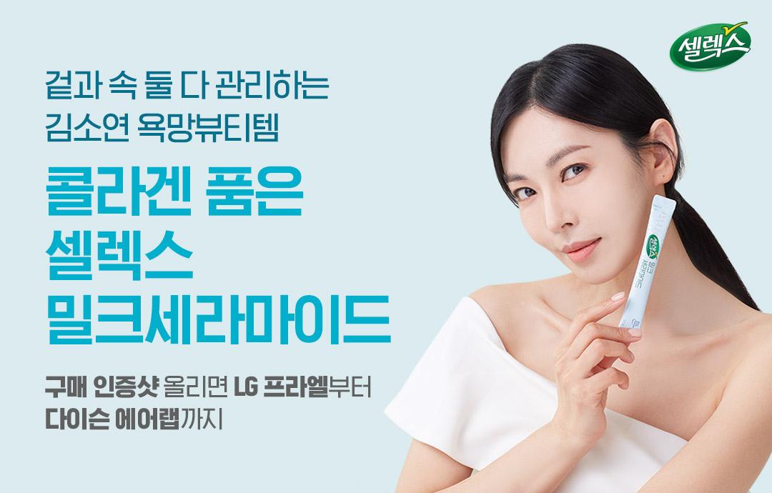 [이벤트] [매일유업]김소연 콜라겐 품은 셀렉스 밀크세라마이드