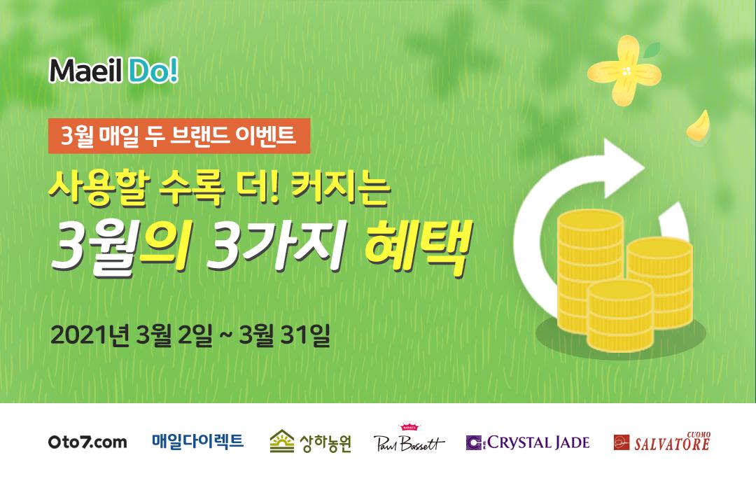 [이벤트] [Maeil Do] 3월 기프트카드 브랜드 이벤트