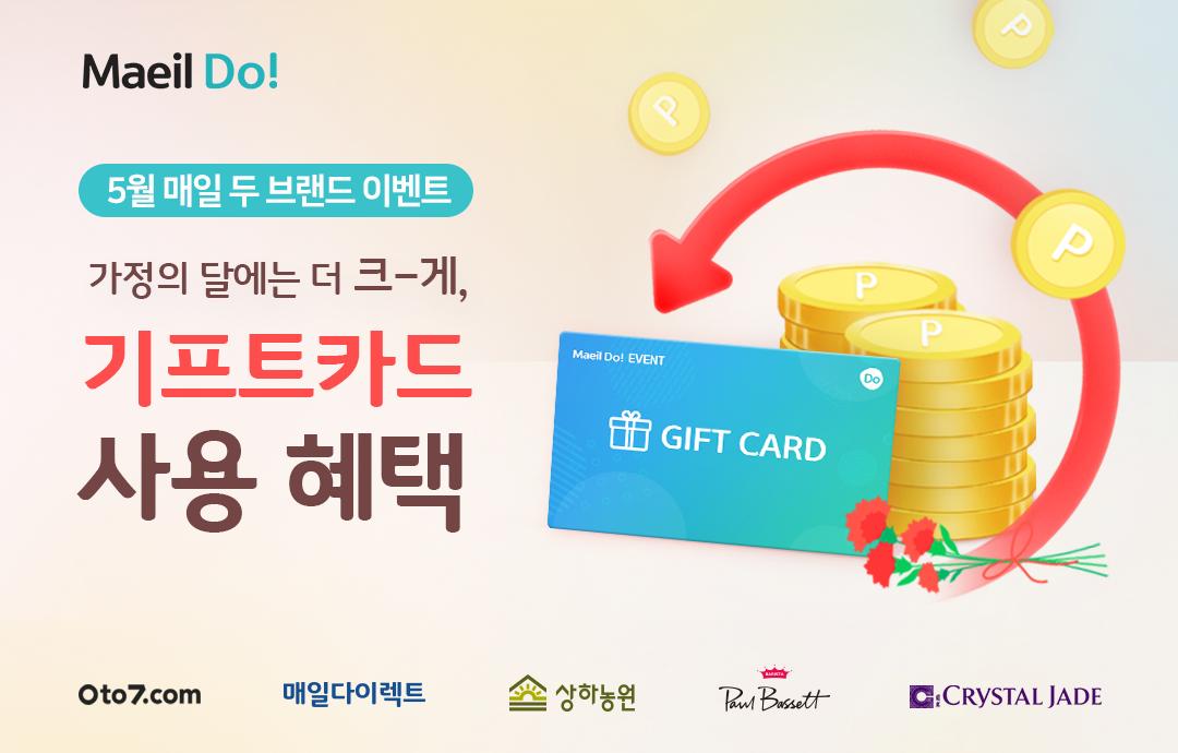 [이벤트] [Maeil Do] 5월 기프트카드 사용 혜택💰