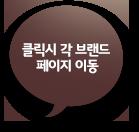 클릭 시 각 브랜드 페이지 이동