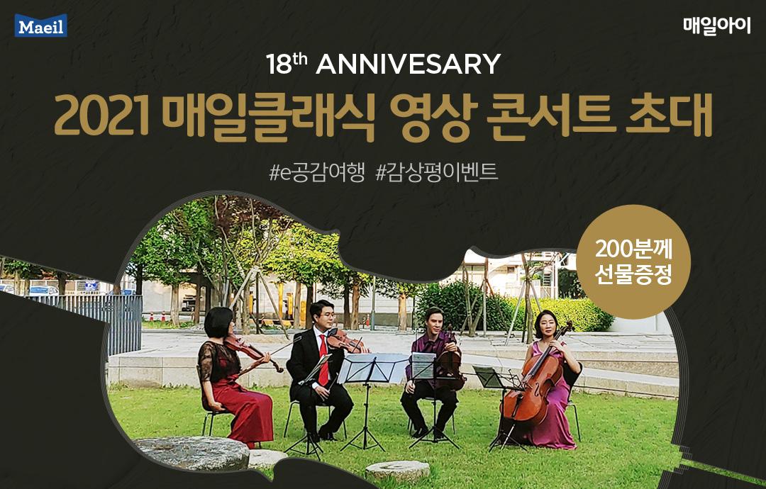 [이벤트] [매일유업] 2021 매일클래식 영상 콘서트 초대