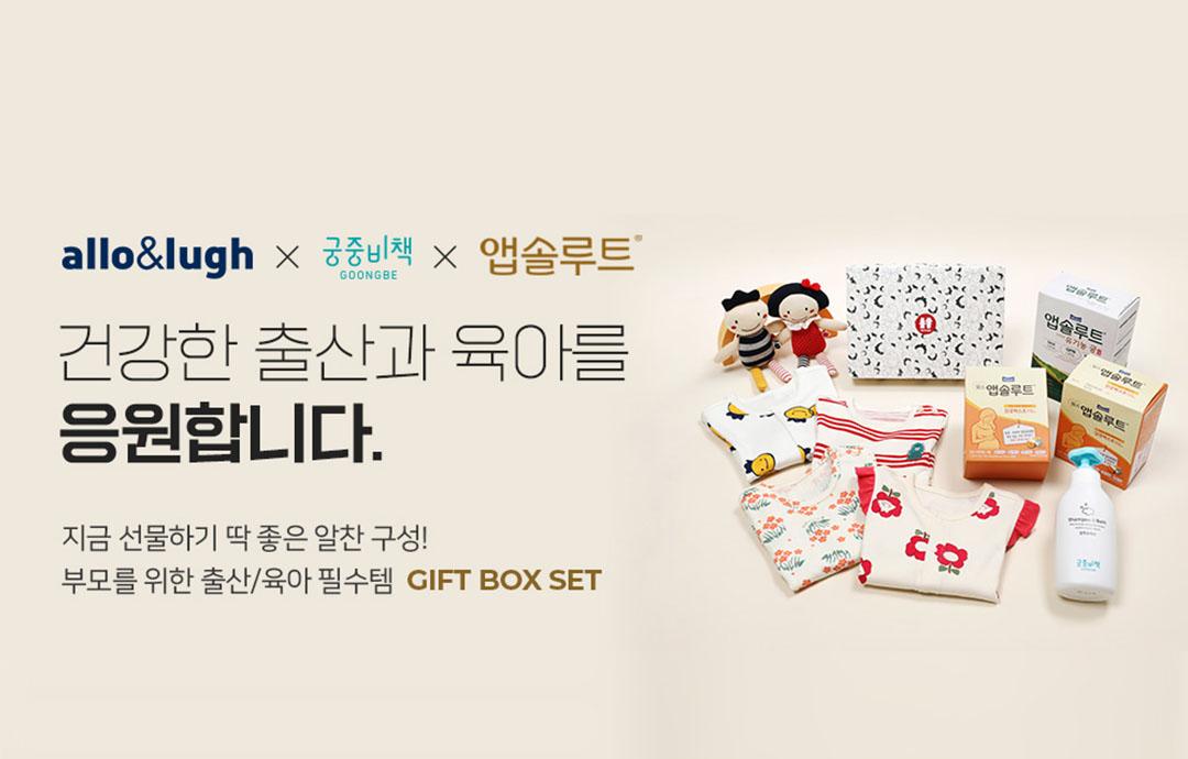 [이벤트] [제로투세븐X매일유업]출산&육아 선물세트