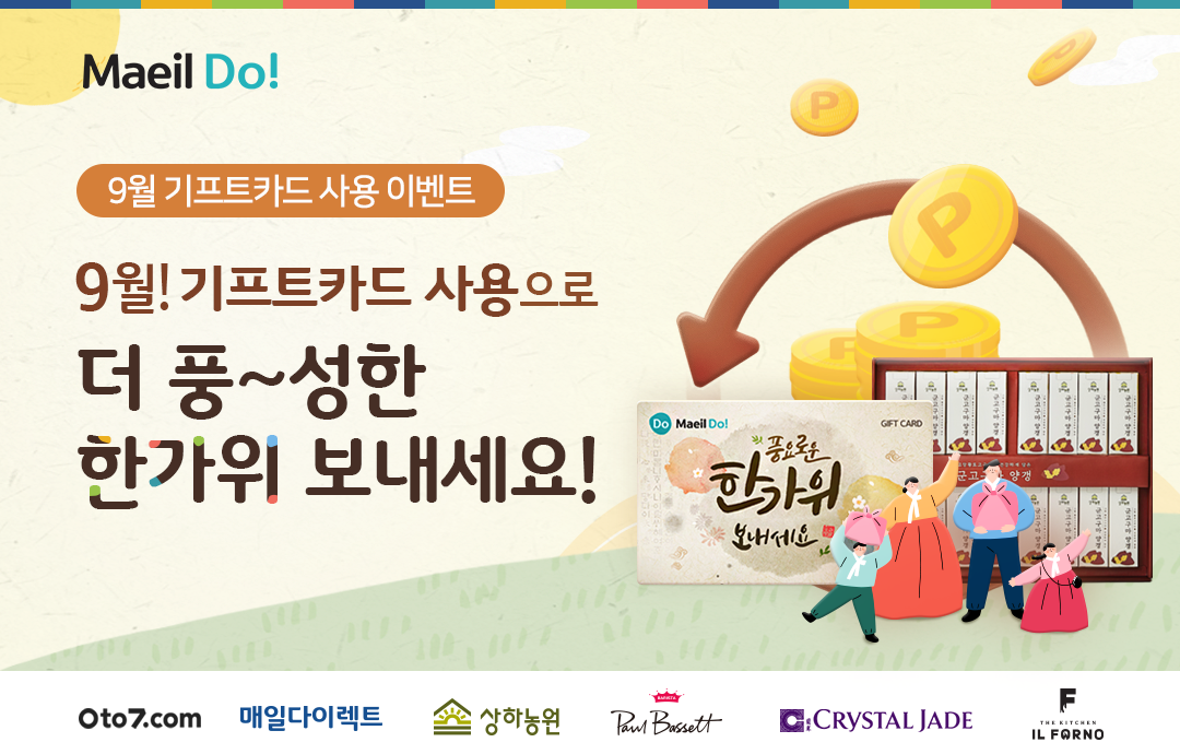 [이벤트] [Maeil Do] 9월 기프트카드 이벤트🎁